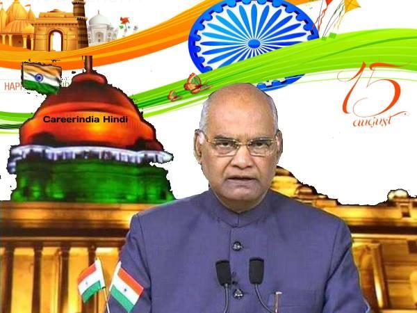 Independence Day Speech 2020 Hindi: राष्ट्रपति राम नाथ कोविन्द का स्वतंत्रता दिवस पर भाषण हिंदी में