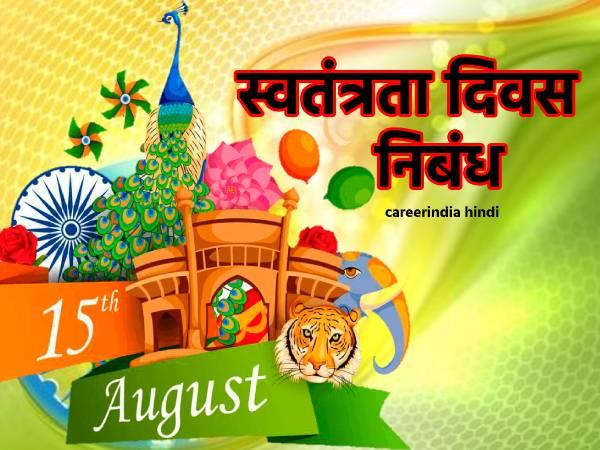 Independence Day Essay In Hindi 2020: 15 अगस्त स्वतंत्रता दिवस पर निबंध हिंदी में कैसे लिखें जानिए