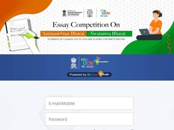 INDEPENDENCE DAY 2020 ESSAY COMPETITION: स्वतंत्रता दिवस पर निबंध प्रतियोगिता 2020 के लिए करें आवेदन