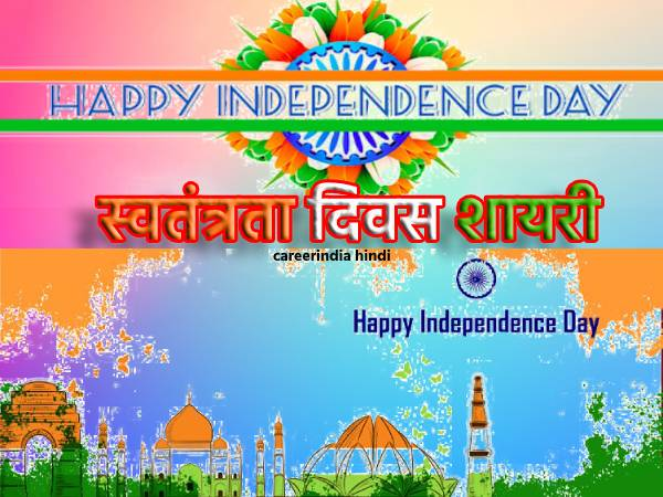 Independence Day Shayari 2020: स्वतंत्रता दिवस पर शायरी से दें 15 अगस्त की हार्दिक शुभकामाएं संदेश