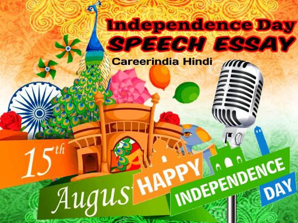 15 अगस्त स्वतंत्रता दिवस पर भाषण निबंध हिंदी में (Independence Day Speech Essay In Hindi) यहां पढ़ें