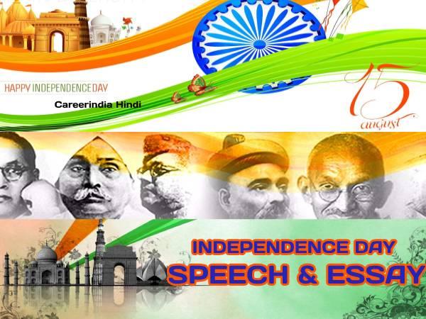 Independence Day Speech In Hindi 2020: छात्र और टीचर 15 अगस्त पर बेहतरीन भाषण की तैयारी यहां से करें