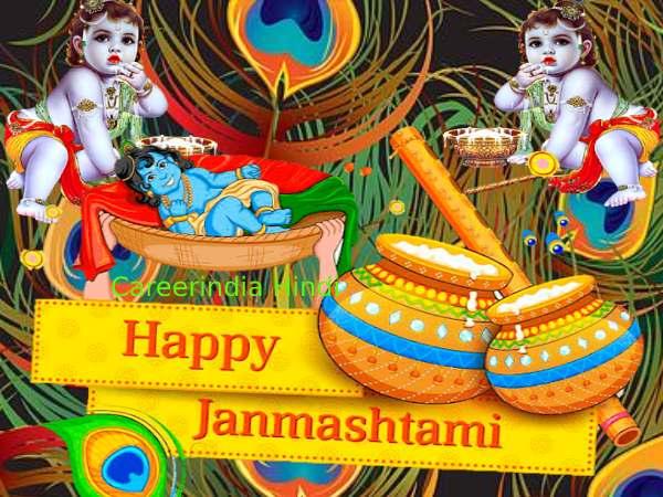 Happy Janmashtami Quotes Wishes Status 2020: जन्माष्टमी की हार्दिक शुभकामनाएं कोट्स मैसेज स्टेटस SMS