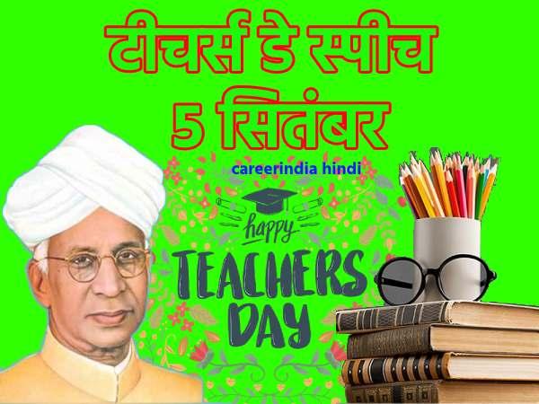 Motivational Teacher's Day Speech In Hindi 2020: शिक्षक दिवस पर प्रेरक भाषण हिंदी और अंग्रेजी में