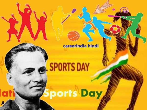 National Sports Day 2021: राष्ट्रीय खेल दिवस का महत्व इतिहास कोट्स शायरी फोटो स्टेटस डाउनलोड करें