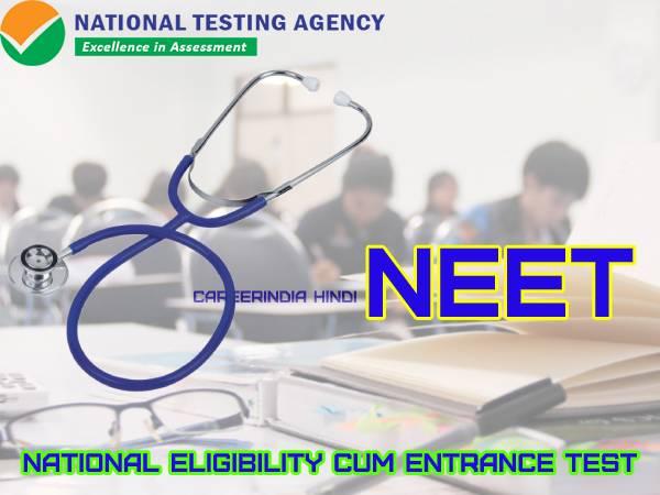 NEET 2020 Admit Card Download: नीट परीक्षा 2020 के लिए नीट एडमिट कार्ड जारी, नीट परीक्षा डेट टाइम