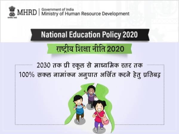 NEP 2020 Implementation Date: नई शिक्षा नीति कब लागू होगी ? नई शिक्षा नीति 2020 का प्रारूप ड्राफ्ट