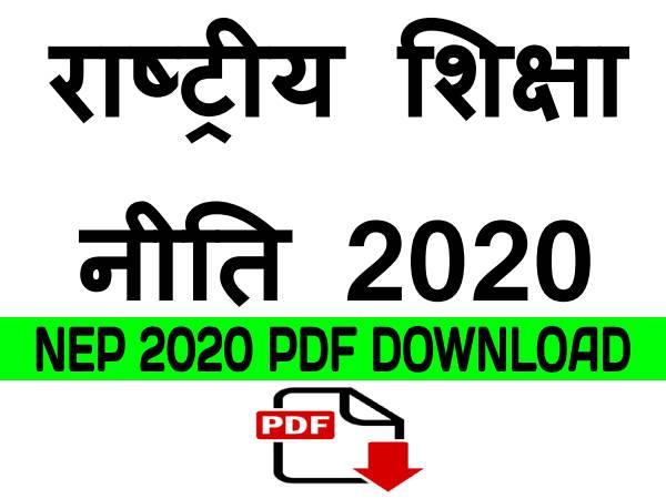 New Education Policy 2020 PDF: नई शिक्षा नीति 2020 हाइलाइट्स-विश्लेषण,एनईपी 2020 पीडीएफ डाउनलोड करें