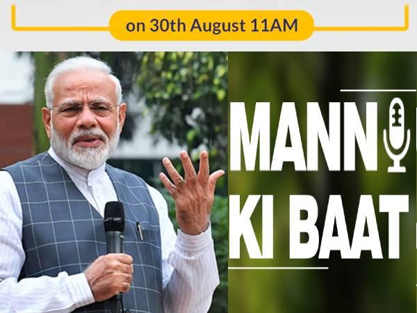 Mann Ki Baat: पीएम मोदी ने मन की बात में न्यूट्रिशन वीक शिक्षक दिवस समेत इन 10 मुद्दों पर की चर्चा