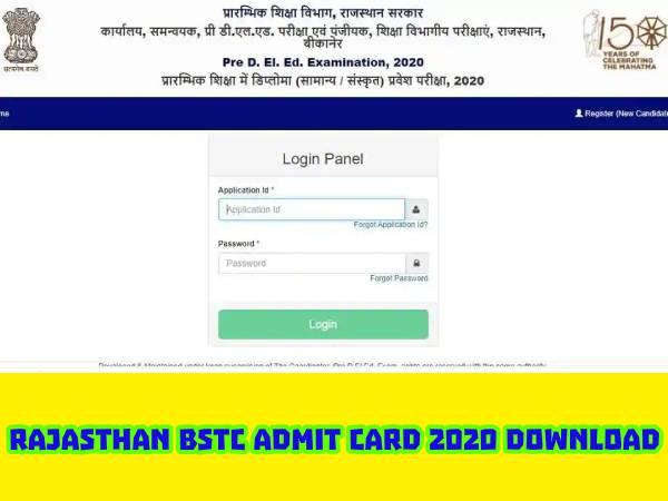Rajasthan BSTC Admit Card 2020: राजस्थान बीएसटीसी परीक्षा 2020 के एडमिट कार्ड यहां से करें डाउनलोड