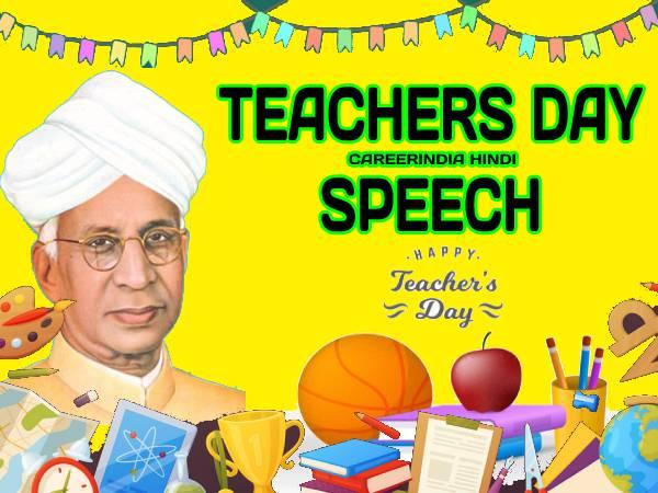 Teachers Day Speech In Hindi 2020 Idea: शिक्षक दिवस पर भाषण हिंदी में कैसे लिखें पढ़ें जानिए यहां