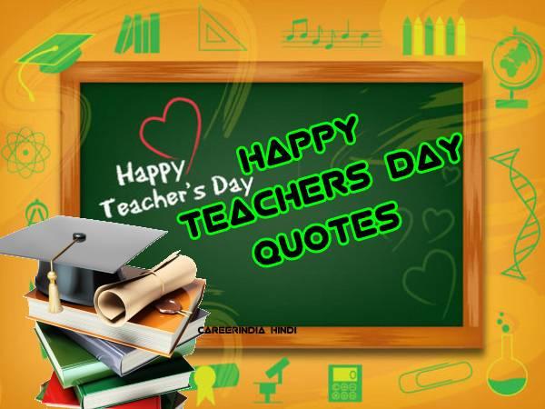 Teachers Day Quotes 2020: टीचर्स डे कोट्स शायरी मैसेज कार्ड से शिक्षक दिवस की हार्दिक शुभकामनाएं दें