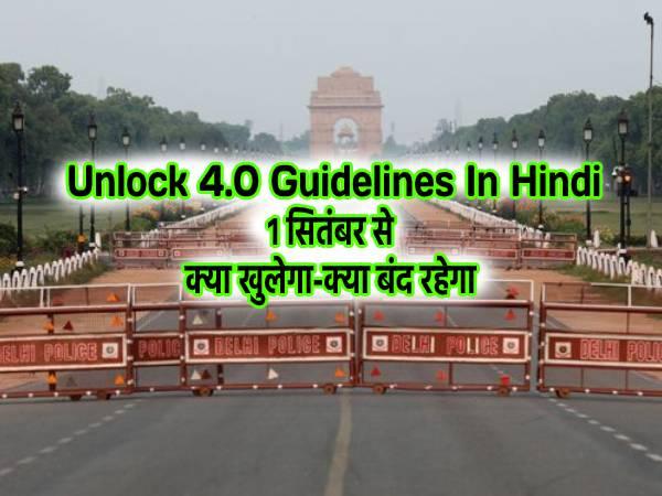 Unlock 4.0 Guidelines In Hindi PDF: देश में मेट्रो शुरू, स्कूल, कॉलेज, धार्मिक स्थल, सिनेमा, बार बंद
