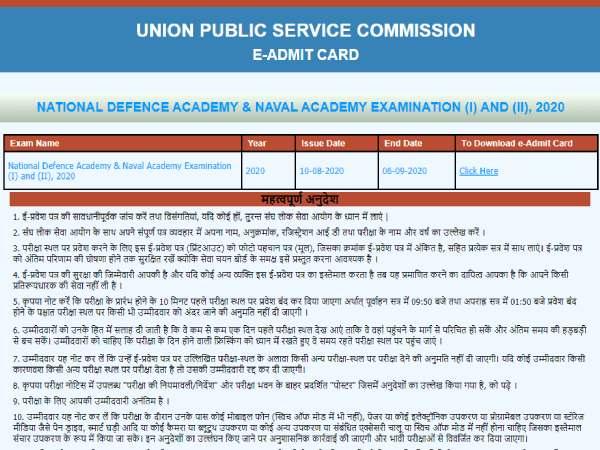 UPSC NDA NA Admit Card 2020: यूपीएससी एनडीए एनए परीक्षा हॉल टिकट 2020 के साथ नए दिशा निर्देश जारी