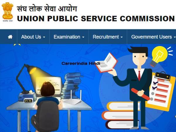UPSC Prelims 2021: घर पर यूपीएससी की तैयारी कैसे करें, जानिए बेस्ट यूपीएससी IAS परीक्षा के टिप्स