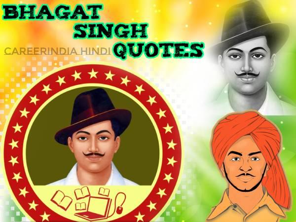 Bhagat Singh Quotes Shayari In Hindi 2020: भगत सिंह जयंती पर भगत सिंह कोट्स शायरी
