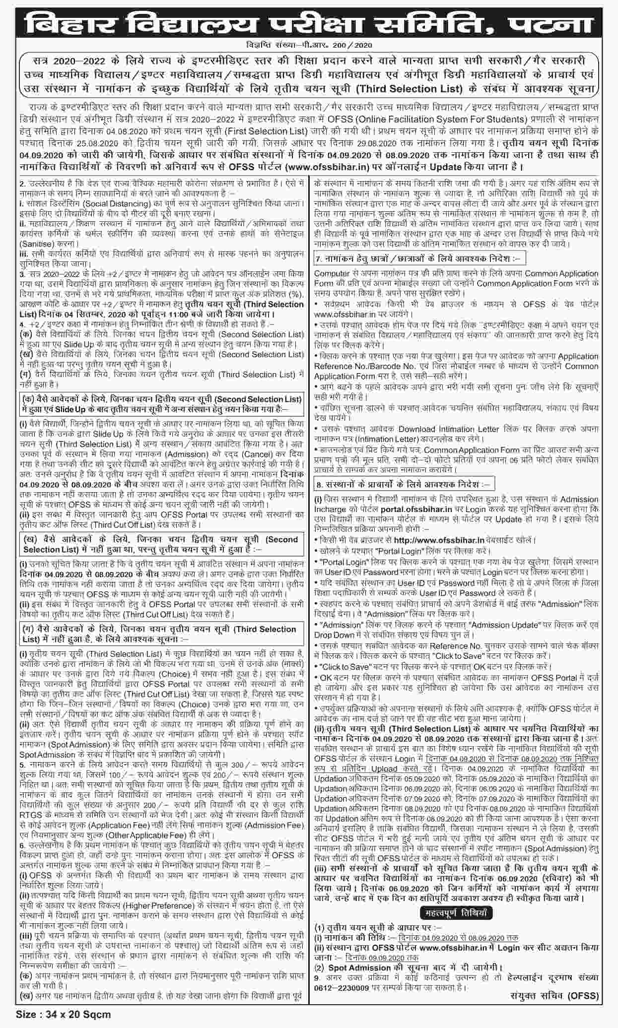 OFSS Bihar 12th Admission 2020 3rd Merit List: ओएफएसएस बिहार तीसरी मेरिट लिस्ट 2020 डाउनलोड 4 सितंबर