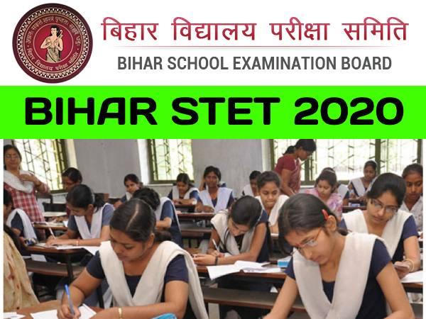 Bihar STET Admit Card 2020: बिहार एसटीईटी एडमिट कार्ड डाउनलोड करें,बिहार एसटीईटी रिजल्ट 2020 कब आएगा