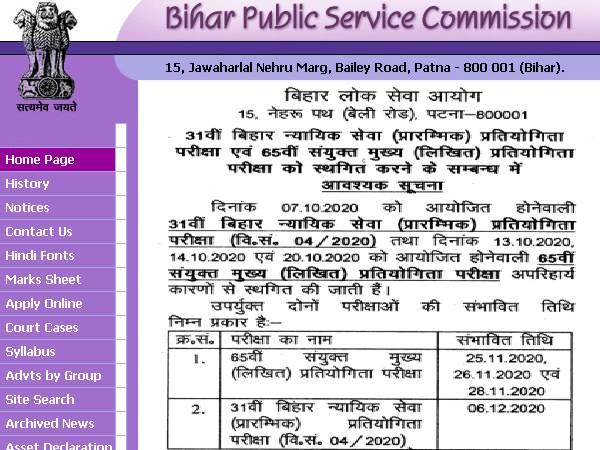 BPSC Exams Dates 2020: बीपीएससी 65वीं मुख्य परीक्षा और बीपीएससी 31वीं न्यायिक सेवा परीक्षा कब होगी