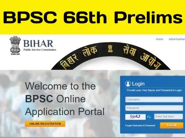 BPSC 66th Prelims 2020: बीपीएससी 66वीं भर्ती प्रीलिम्स परीक्षा का रजिस्ट्रेशन शुरू, ऐसे करें आवेदन