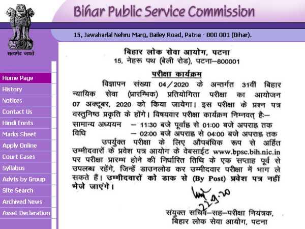BPSC Judicial Services Exam 2020: बीपीएससी 31वीं बिहार न्यायिक सेवा प्रारंभिक परीक्षा 7 अक्टूबर को