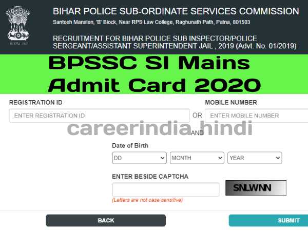 BPSSC SI Mains Admit Card 2020: बीपीएसएससी एसआई मेन एडमिट कार्ड डाउनलोड करें, परीक्षा 11 अक्टूबर को