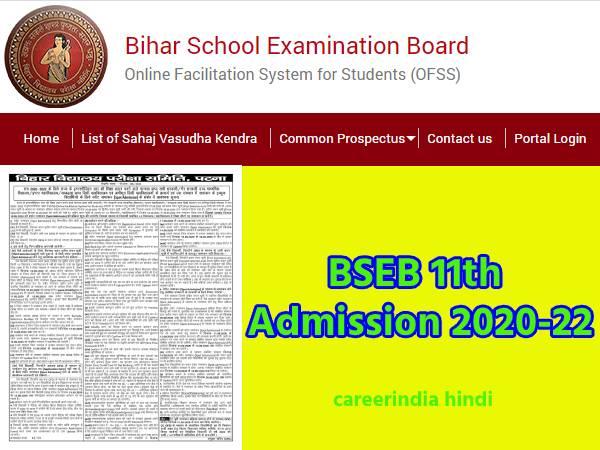 BSEB 11th Admissions 2020-22: बिहार बोर्ड 11वीं एडमिशन 10 सितंबर से शुरू, जानिए पूरी डिटेल