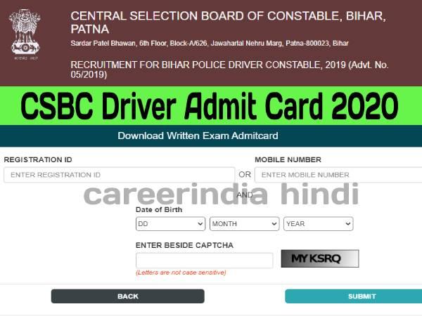 CSBC Driver Admit Card 2020: बिहार ड्राइवर कांस्टेबल भर्ती परीक्षा एडमिट कार्ड जारी, डाउनलोड करें
