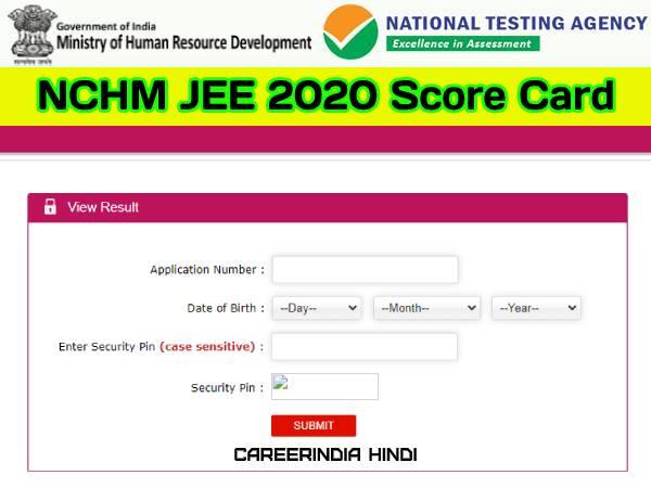 NTA NCHM JEE 2020 Score Card: एनसीएचएम जेईई स्कोर कार्ड nchmjee.nta.nic.in पर जारी, डाउनलोड करें