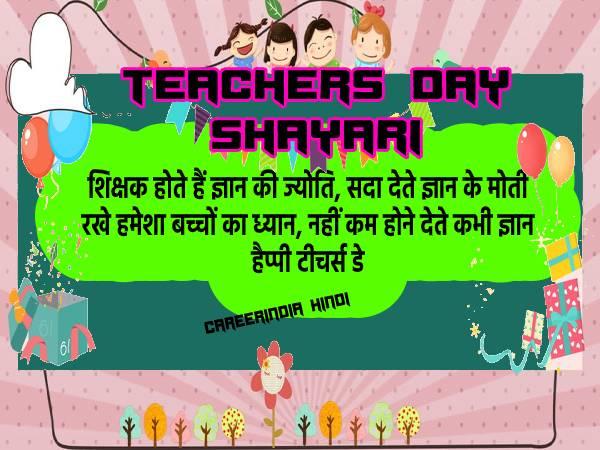 Happy Teachers Day 2020: टीचर्स डे शायरी इन हिंदी, शिक्षक दिवस कोट्स मैसेज एसएमएस फोटो वीडियो स्टेटस