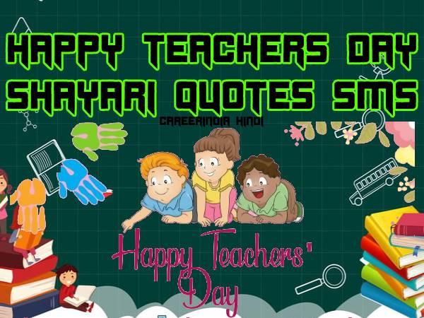 Happy Teachers Day Shayari In Hindi 2020: टॉप 10 शिक्षक पर शायरी एसएमएस कोट्स मैसेज दोहे निबंध भाषण