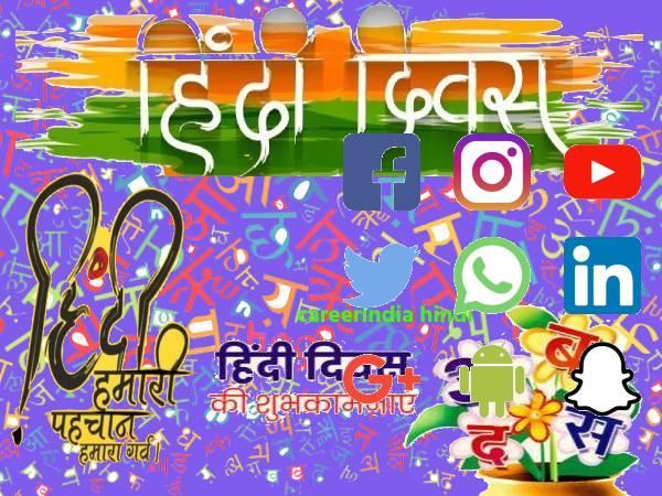 Hindi Diwas 2020: सोशल मीडि़या में हिन्दी का महत्व, जानिए रोचक तथ्य