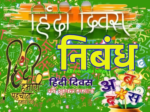 हिंदी दिवस पर निबंध हिंदी में (Hindi Diwas Essay In Hindi 2020)