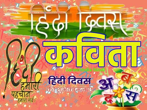 Hindi Diwas Poem 2020: हिंदी दिवस पर कविता से दें हिंदी दिवस की हार्दिक शुभकामनाएं