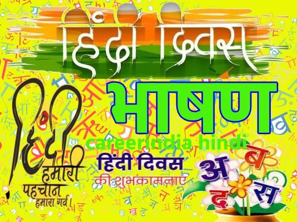हिंदी दिवस पर भाषण हिंदी में कैसे लिखें (Speech On Hindi Diwas In Hindi 2020)