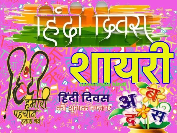 Hindi Diwas Shayari Quotes SMS 2021: हिंदी दिवस पर शायरी कोट्स से हिंदी दिवस की हार्दिक शुभकामनाएं