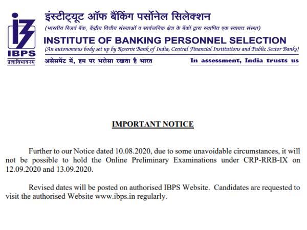 IBPS RRB 2020 Postponed News: आईबीपीएस आरआरबी प्रारंभिक परीक्षा स्थगित, जानिए एडमिट कार्ड कब आएगा