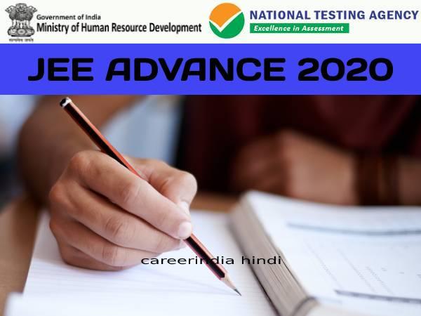JEE Advance 2020 Exam Date: जेईई एडवांस परीक्षा स्थगित, नया शेड्यूल जारी