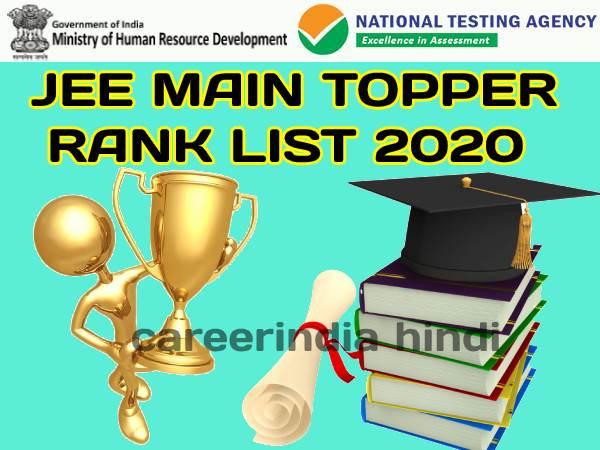 JEE Main Topper List 2020 September: जेईई मेन टॉपर मार्क्स लिस्ट 2020 और जेईई मेन रैंक लिस्ट देखें