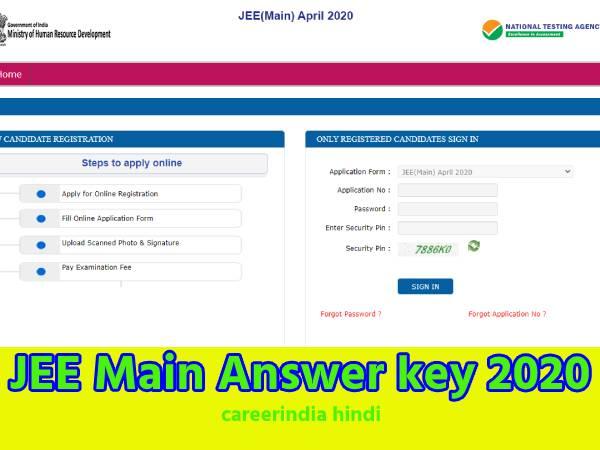 JEE Main Answer key 2020 Download: जेईई मेन आंसर की 2020 डाउनलोड करें, आपत्ति दर्ज करने की प्रक्रिया