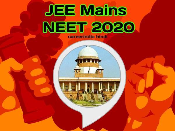 JEE Mains NEET 2020 Postpone Live Updates: जेईई मेन, नीट 2020 स्थगित पर सुप्रीम कोर्ट मे आज सुनवाई