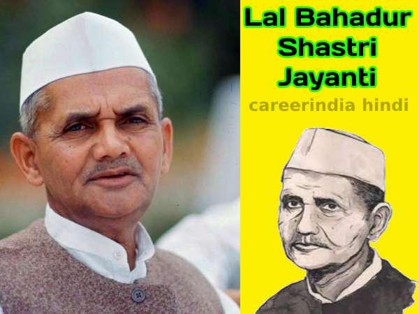लाल बहादुर शास्त्री का जीवन परिचय (Lal Bahadur Shastri Jayanti 2020)