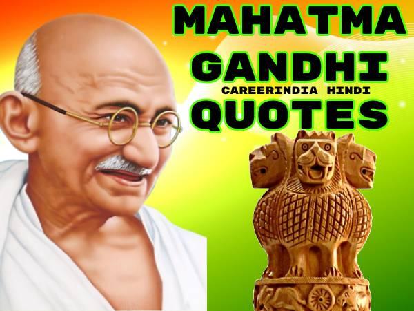 Mahatma Gandhi Quotes In Hindi 2020: गांधी जयंती पर महात्मा गांधी के अनमोल विचार बदल देंगे आपका जीवन