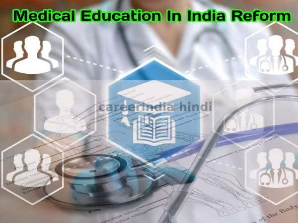 Medical Education India: राष्ट्रीय चिकित्सा आयोग (NMC) का गठन, मेडिकल काउंसिल ऑफ इंडिया (MCI) समाप्त