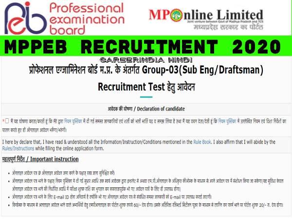 MPPEB Recruitment 2020: एमपीपीईबी सब इंजिनियर भर्ती के लिए 12वीं पास 12 अक्टूबर तक ऐसे करें आवेदन