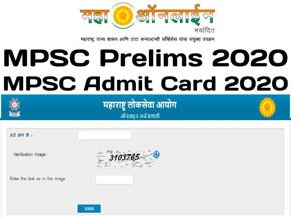 MPSC Prelims Admit Card 2020: एमपीएससी हॉल टिकेट 2020 mpsc.gov.in पर जारी, डाउनलोड करें