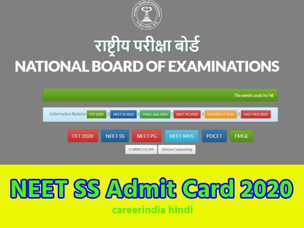 NEET SS Admit Card 2020: नीट एसएस एडमिट कार्ड डाउनलोड करें, 15 सितंबर को परीक्षा,NEET रिजल्ट कब आएगा