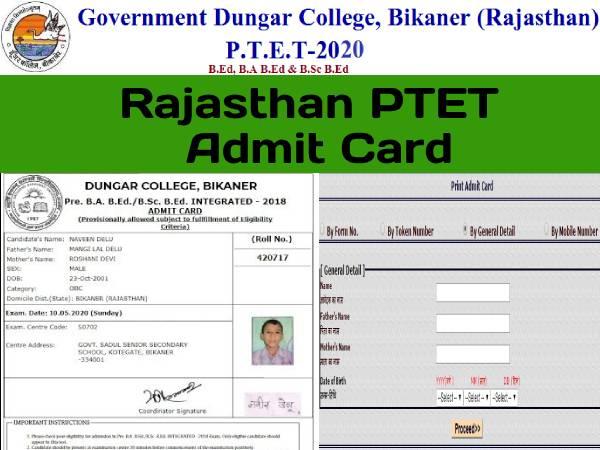Rajasthan PTET Admit Card 2020: राजस्थान पीटीईटी एडमिट कार्ड डाउनलोड करें, 16 सितंबर को परीक्षा होगी