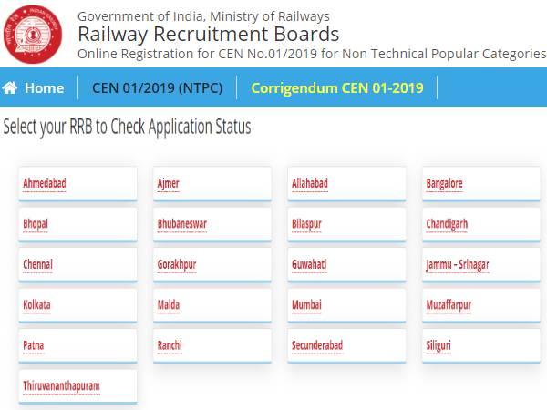 RRB NTPC Bharti 2020: आरआरबी एनटीपीसी आवेदन स्टेटस चेक करें, RRB NTPC परीक्षा 15 दिसंबर को होगी