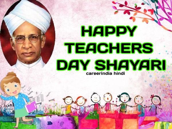 Teachers Day Shayari Wishes Quotes 2020: शिक्षक दिवस पर शायरी से दें टीचर्स डे की हार्दिक शुभकमनाएं